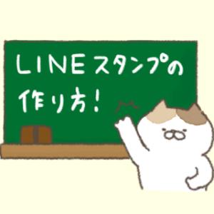 LINEスタンプ作り方→手書きの絵をスマホとパソコンで販売する方法♪