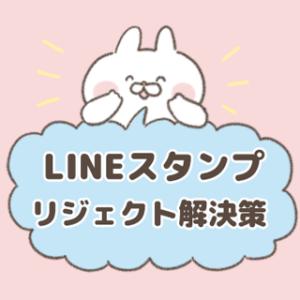 LINEスタンプリジェクトの理由がわからない時の対処法・解決策を紹介♪