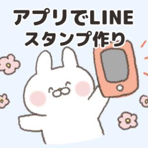 LINEスタンプ作り方☆無料アプリで手書きイラストを販売!ipad推奨♪