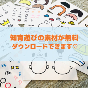 知育遊びの手作り無料素材ダウンロード♪3歳・4歳・5歳頃の幼児におすすめ♡