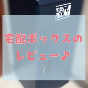 【宅配ボックス】ルスネコボックスの口コミレビューブログ♪おしゃれでおすすめ!戸建てに☆