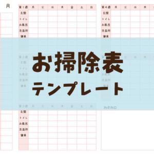 掃除表テンプレート☆わかりやすいチェックリストでルーティン化!ずぼらOK!