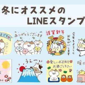 正月LINEスタンプおすすめ2021☆年賀のあけおめ挨拶に♪絵文字も!
